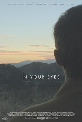 你眼中的世界 电影海报