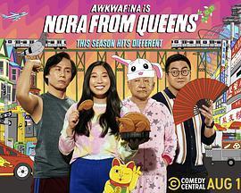 奥卡菲娜是来自皇后区的诺拉 第二季