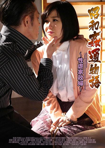 昭和姦通物語:性虐家政婦海报