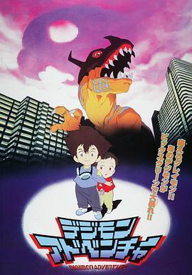 数码宝贝:滚球兽的诞生海报