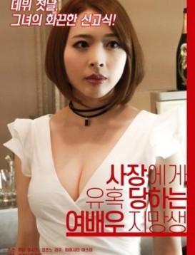 女演员上位之路海报