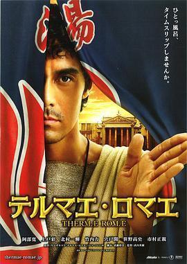罗马浴场 电影海报