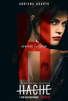 女毒枭 第二季海报