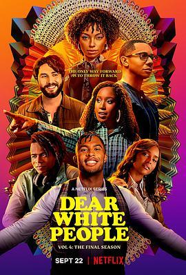 亲爱的白种人 第四季海报