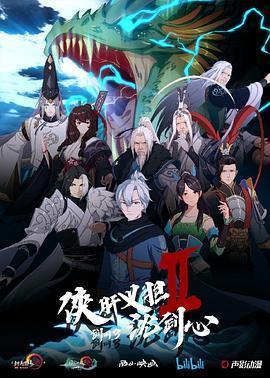 剑网3·侠肝义胆沈剑心 第二季海报