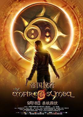 帝国秘符 电影海报