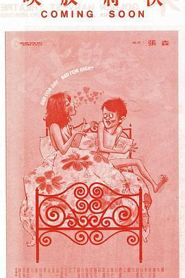 床上的故事海报