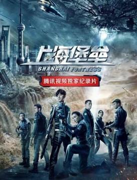 上海堡垒幕后纪录片