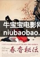 春香秘伝海报