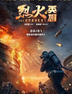 烈火英雄 电影海报