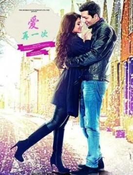 爱,再一次/爱再一次海报