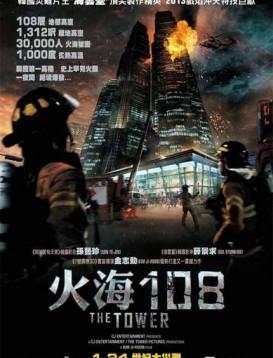 火烧108大楼海报