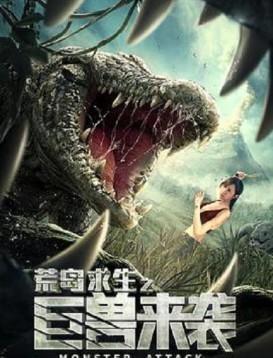 荒岛求生之巨兽来袭海报