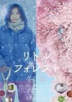 小森林 冬春篇/小森食光/冬春篇 リトル・フォレスト 冬・春