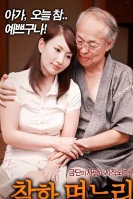 義父と嫁 夏の秘め事 2海报
