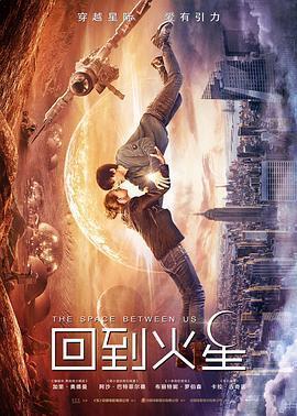回到火星 电影海报