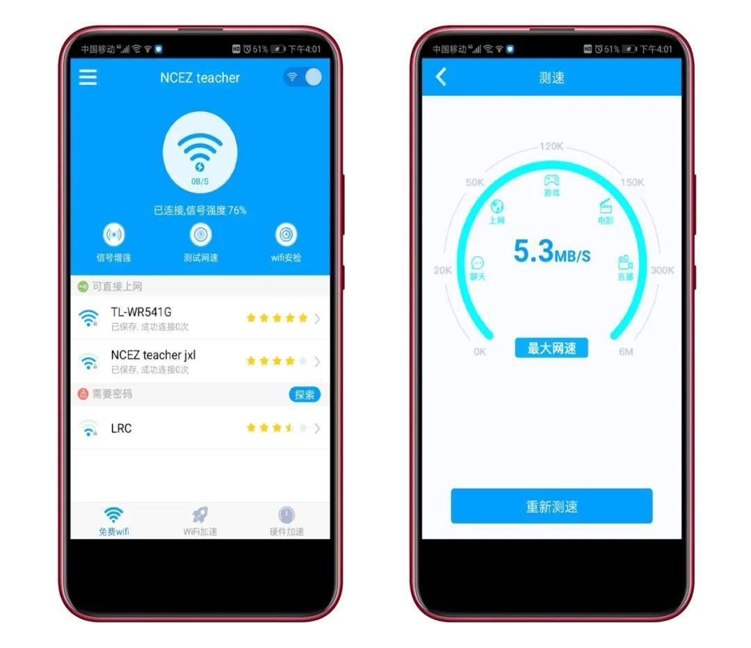 60e65cfd5132923bf88e56de 增强信号、防止蹭网,绝对是手机必备软件--WiFi上网加速器