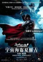 3D船长哈洛克海报