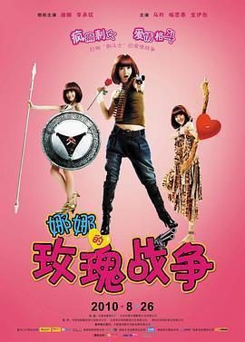 娜娜的玫瑰战争 电影海报