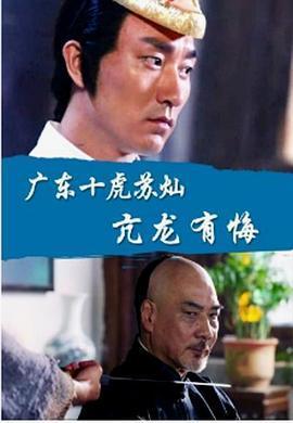 广东十虎苏灿之亢龙有悔海报
