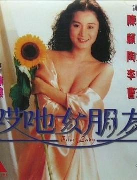 哎呀女朋友/哎吔女朋友海报