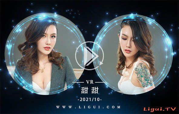 [Ligui丽柜]VR视频 2021.10.02 《艳缚香丝》 甜甜