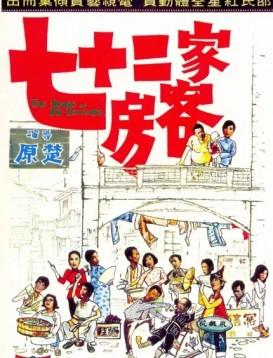 七十二家房客海报