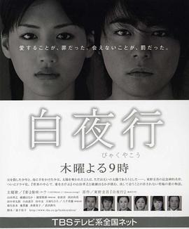 白夜行海報劇(ju)zeng)><span class=
