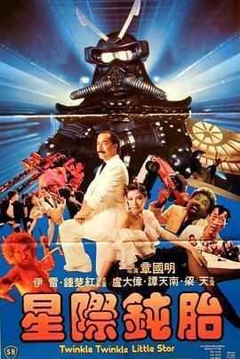 星际钝胎 电影海报