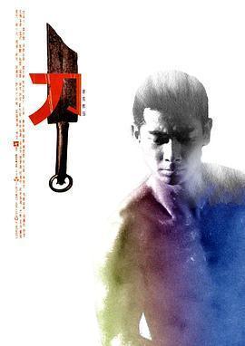 刀 电影海报