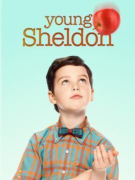 小谢尔顿 第二季海报