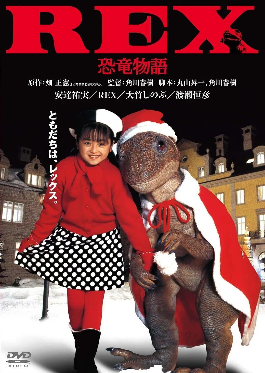 恐龙物语 电影海报