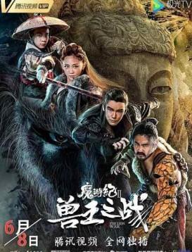 魔游纪Ⅱ兽王之战海报