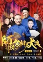 德云社师徒父子相声大典北京站海报