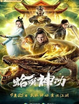 蛤蟆神功海报