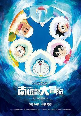 哆啦A梦:大雄的南极冰冰凉大冒险海报