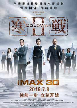 寒战2 电影海报