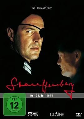 施陶芬贝格 电影海报