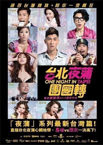 台北夜蒲团团转 电影海报