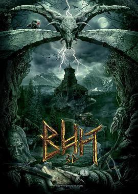 魔鬼的精神 电影海报