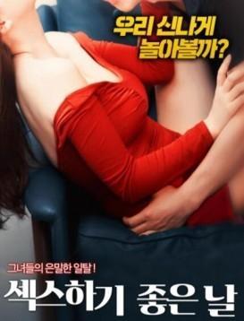 性爱的好日子海报