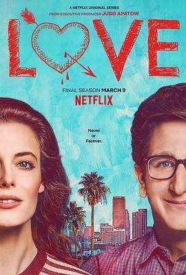 爱情二三事 第三季海报