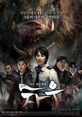 食人猪海报