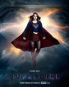 超级少女 第三季海报