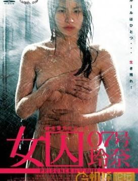 女囚07号玲奈海报