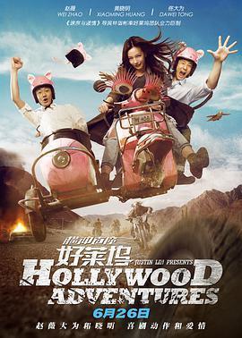 横冲直撞好莱坞 电影海报