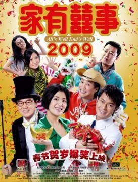 家有喜事2009   电影海报