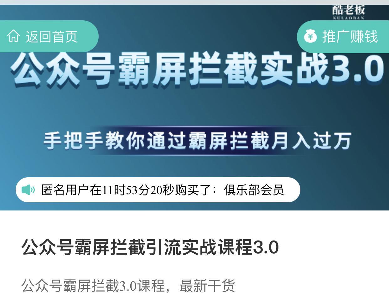 郭耀天公众号霸屏拦截引流3.0