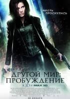黑夜传说4:觉醒 Underworld: Awakening海报