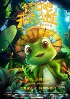 旅行吧!井底之蛙海报